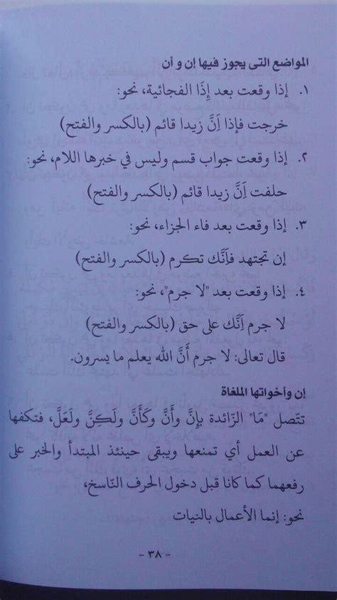 Kitab Aisaru Tafasir 3 Jilid kitab bundel al muyassar fii ilmin nahwi set 3 jilid