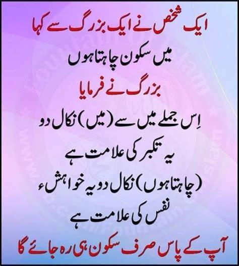 Urdu Quotes 25 Best Urdu Quotes On Urdu Poetry Urdu Dua