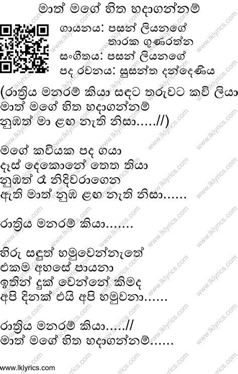 Amodmemyself: Haiya Mage Hitha Wattannata Ba Mp3 Download