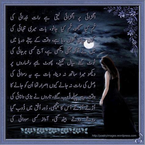 urdu poetry poetry