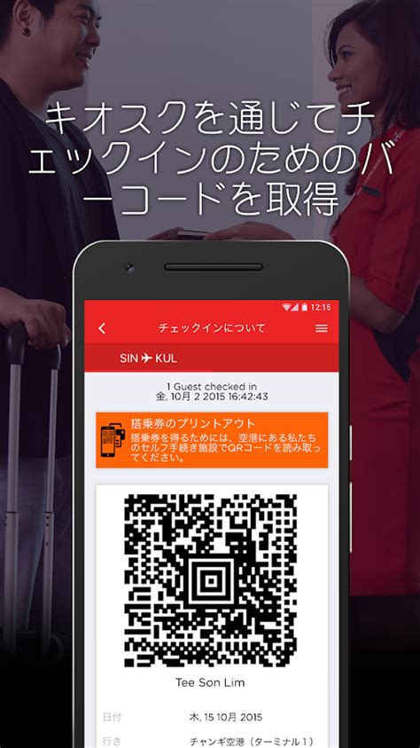 airasia mobile airasia mobile google play の android アプリ