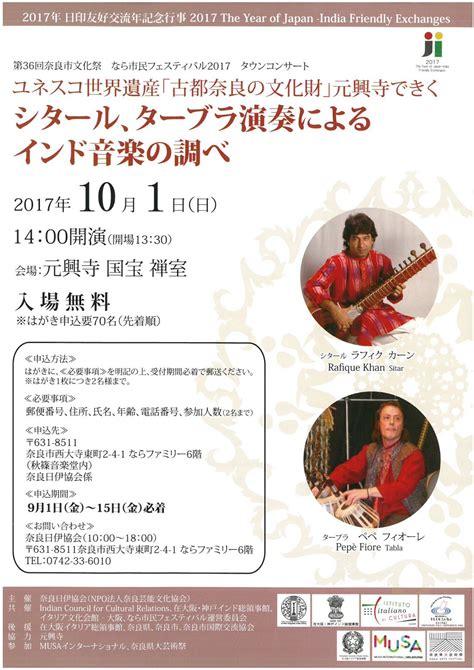 consolato indiano orari ガンダーラプロジェクト ユネスコ世界遺産 古都奈良の文化財 元興寺できくシタール ターブラ演奏によるインド音楽の調べ