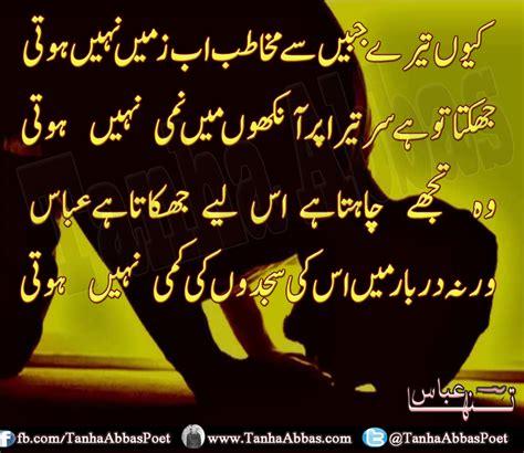 urdu shayari islamic khuda ki muhabbat urdu shayri jpg 900 215 780 nafees item