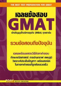 Mba In Human Resources No Gmat by เฉลยข อสอบ Gmat เข าปร ญญาโทบร หารธ รก จ Mba ท กสถาบ น