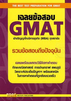 Mba Healthcare Management No Gmat by เฉลยข อสอบ Gmat เข าปร ญญาโทบร หารธ รก จ Mba ท กสถาบ น