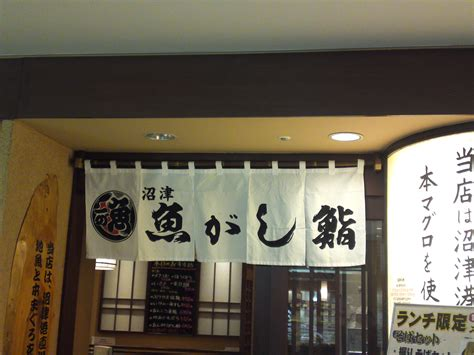 sushi curtain sushi uogashi stand at parche supermarket part 2