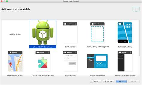 android studio templates android studioのテンプレートってどうなってんの 上澄み20
