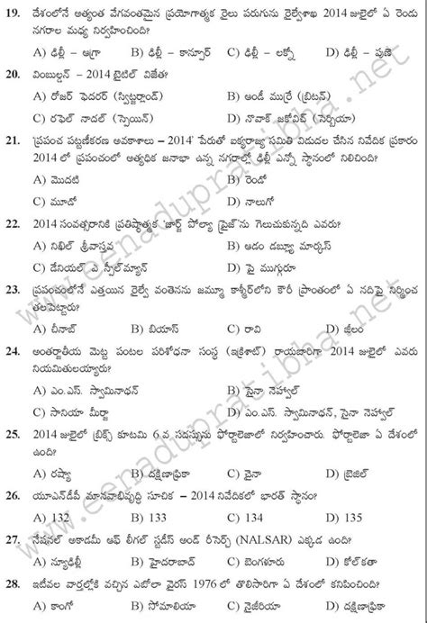 paper pattern rrb 2018 2019 studychacha view single post railway board
