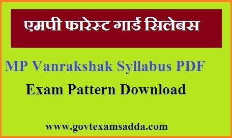 mp vyapam forest guard syllabus  lb