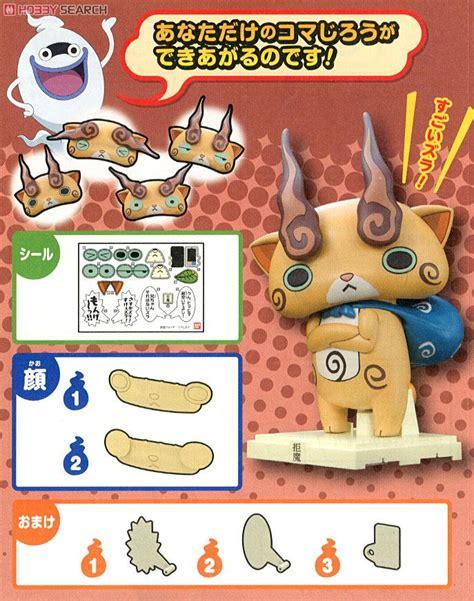 Bandai Komajiro bandai komajiro plastic model yo youkai model