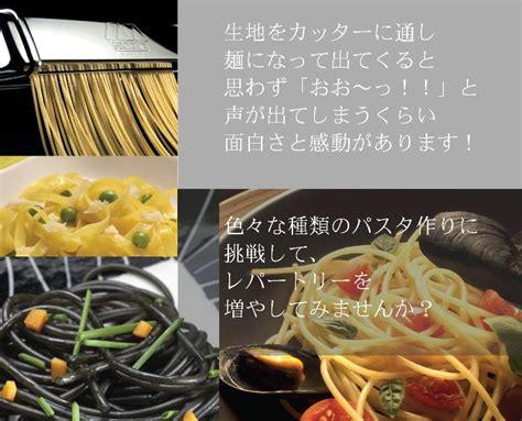 Atl 150 Noodle Pasta Maker Penne Rakuten Global Market Quot Atlas 150 Pasta Machine