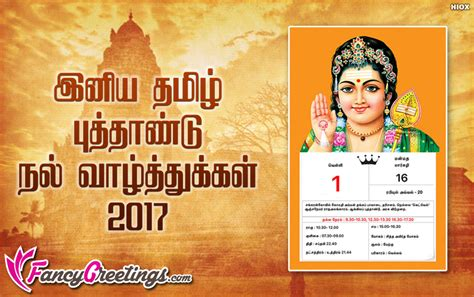 search results for happy pongal and happy new year com
