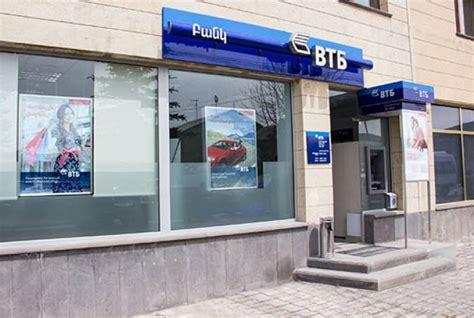 vtb bank yerevan vtb bank robbers still at large yerevan deputy
