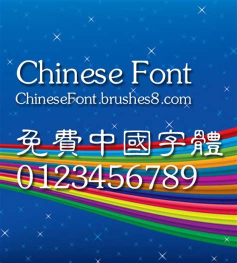 cheng xiu yan li calligrapher fonts free chinese font download