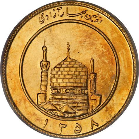 Calendrier Iranien 2 189 Azadi Iran Numista