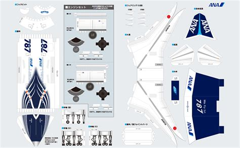 Aircraft Papercraft - 作ってトライ 紙飛行機 ボーイング787を作ろう ご旅行の準備 国内線