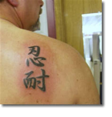 kanji ronin tattoo kanji dictionary samurai ronin warrior bushido kanji