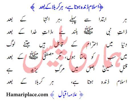 allama iqbal poetry islam zinda hota hai allama iqbal poetry hamariplace com