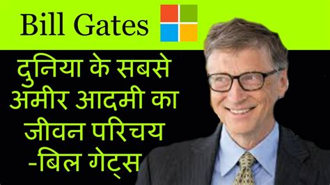 Bill Gates Biography Report | bill gates biography in hindi bill gates life history