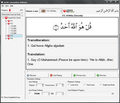 imaanstar juz30 memorize the whole quran
