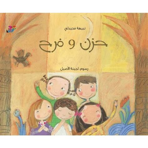 the arab at home books sadness and arabic kuwait gifts and accessories shop