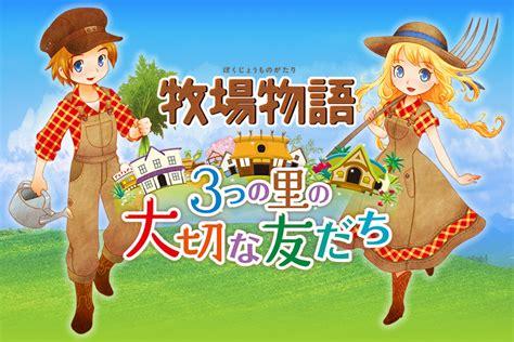 Kaset Nintendo 3ds Story Of Seasons Trio Of Towns story of seasons trio of towns wiiu torrents