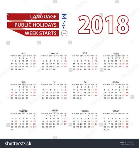 Calendar 2018 Israel Calendar 2018 Hebrew Language Holidays Stock Vector