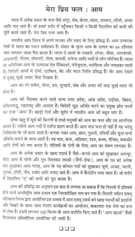 Essay On Mango Tree In Telugu by Essay On Mango Tree In Telugu Theleaf Co