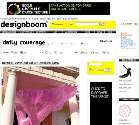 designboom daily designboom now in chinese