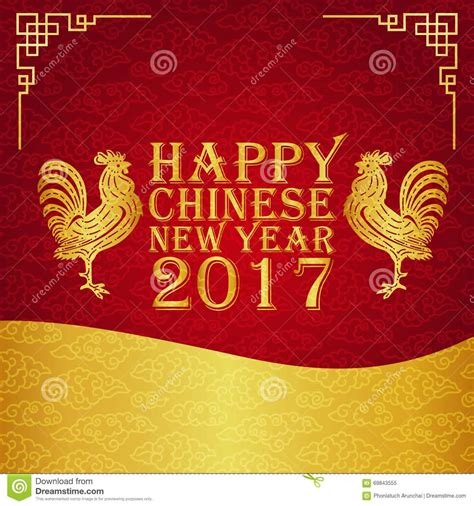 china new year 2017 50 happy new year 2017 wish pictures and photos