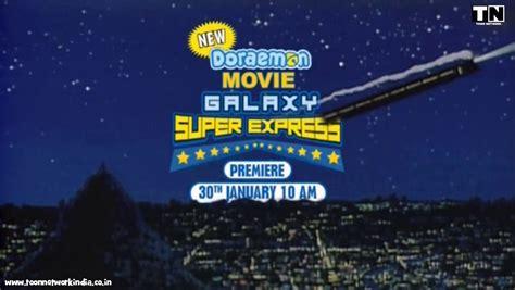 movie of doraemon galaxy super express doraemon movie galaxy super express full movie in hindi