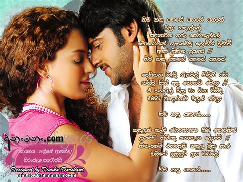 gretion ananda song hima kadu yahane gration ananda with niranjala sarojini