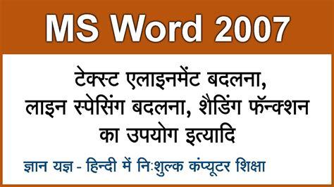 powerpoint tutorial 2007 in urdu ms word 2007 tutorial in hindi urdu change text