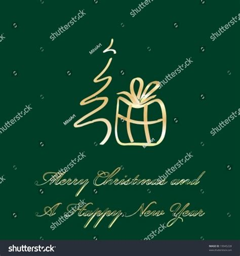 new year card greetings template merry and a happy new year greeting card