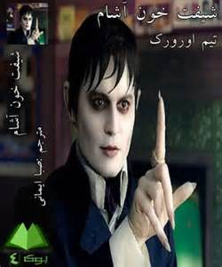 Image result for رمان عشق پر زده