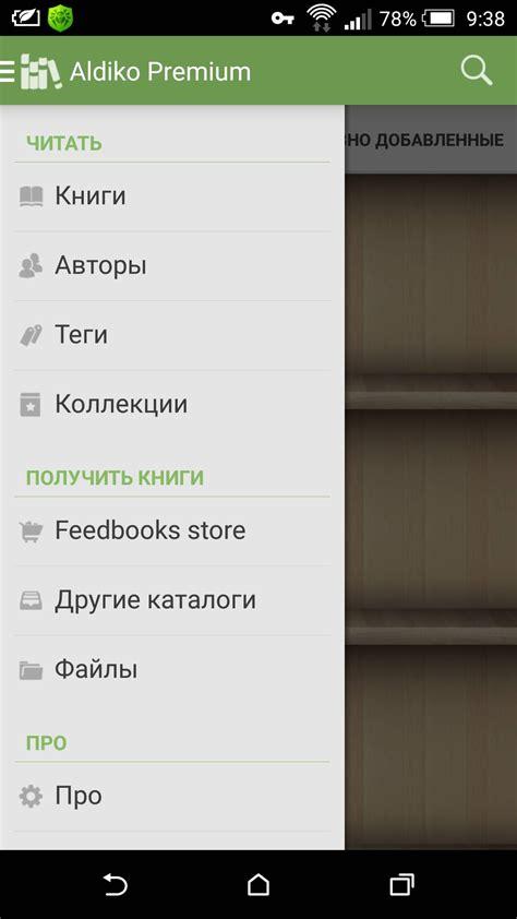 aldiko premium apk app android aldiko book reader premium apk tapatalk