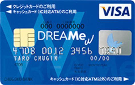 Mba Tn Visa by クレジットカード ドリーミー お申込み その他 中国銀行