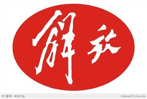 jiefang logo 解放标志 解放标志的含义 由来 logo 汽车标志图片大全 911查询