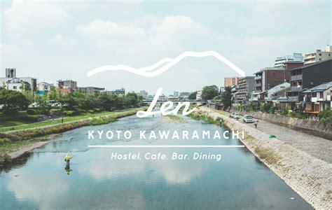 bar len len kyoto hostel cafe bar dining 京都ゲストハウス len 京都河原町