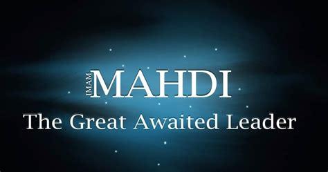 Keluarnya Dajjal Imam Mahdi Ya Juj Ma Juj Dan Nabi Isa Bin Maryam inilah pengakuan orang orang barat terhadap imam mahdi ajaib dan aneh