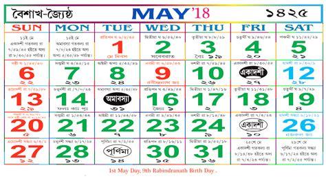 Calendar 2018 Bengali Bengali Monthly Calendar May 2018 2017mobilecalendars