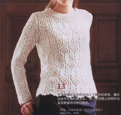japanese pattern knitting pullover 13 haute couture knitwear japanese knitting