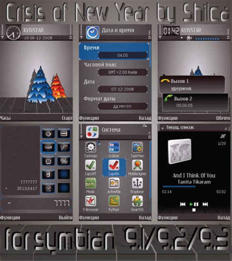 new themes s60 crisis of new year free download for symbian s60 3rd and