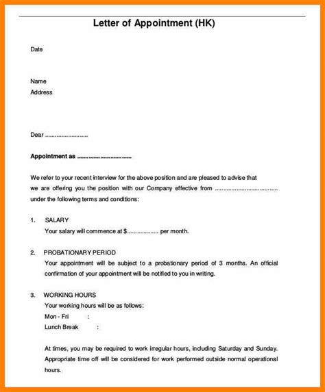 appointment letter format for computer 11 joining letter for format edu techation