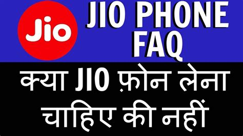 Phone Lookup That Actually Works Jio Phone Faq Is Phone Really Free Whatsapp Hotspot Works Or Not