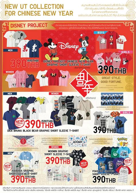 uniqlo new year promotion uniqlo sale special offer 5 11 ก พ 59 thpromotion