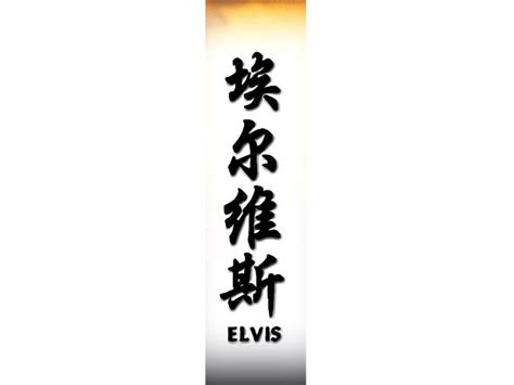 elvis in chinese elvis chinese name for tattoo