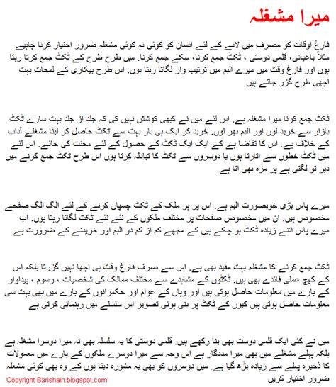 Essay On Quran In Urdu by My Hobby Essay In Urdu My Favourite Hobby Mera Pasandida Mashgala For Class 2 3 4 200 Words In