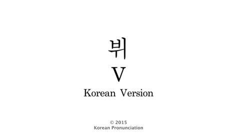kim taehyung korean spelling how to pronounce v bts 방탄소년단 뷔 youtube