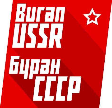 dafont russian buran ussr font dafont com